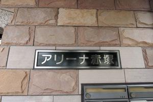 アリーナ赤塚の看板
