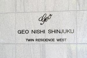 ジオ西新宿ツインレジデンスウエスト棟の看板