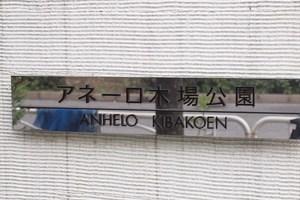 アネーロ木場公園の看板