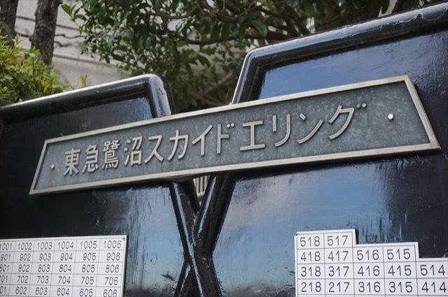 東急鷺沼スカイドエリングの看板