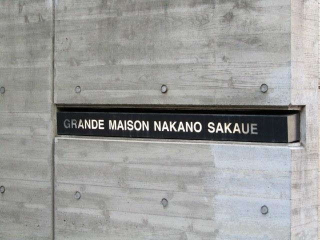 グランドメゾン中野坂上の看板