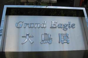 グランイーグル大鳥居の看板