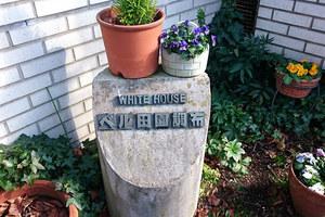 ホワイトハウスベル田園調布の看板