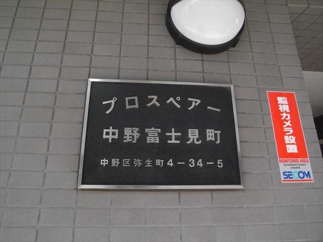 プロスペアー中野富士見町の看板