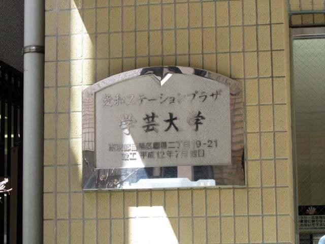 菱和ステーションプラザ学芸大学の看板