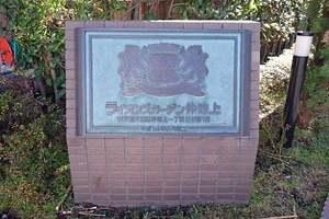ライオンズガーデン仲池上の看板