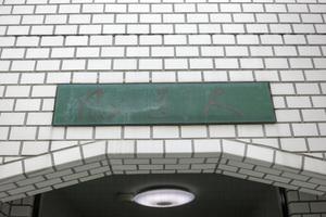風蓮人ビルの看板