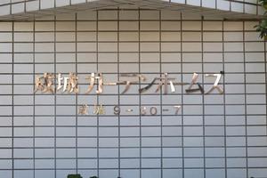 成城ガーデンホームズの看板