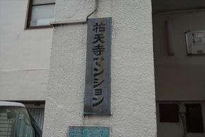 祐天寺マンションの看板