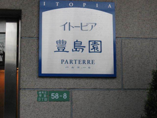 イトーピア豊島園パルテールの看板