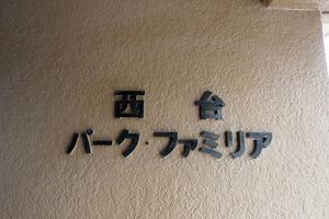 西台パークファミリアの看板