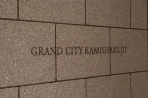 グランシティ上石神井パークフロントの看板