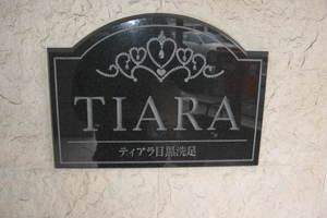 ティアラ目黒洗足の看板