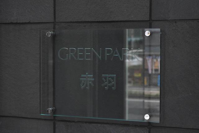 グリーンパーク赤羽の看板