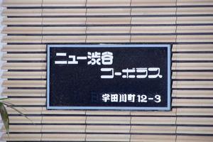 ニュー渋谷コーポラスの看板