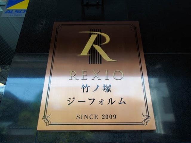 レクシオ竹ノ塚ジーフォルムの看板