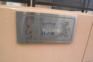 エヴェナール江古田の看板
