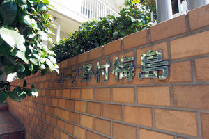 コープ野村梅島の看板