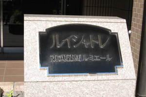 ルイシャトレ東武練馬ルミエールの看板