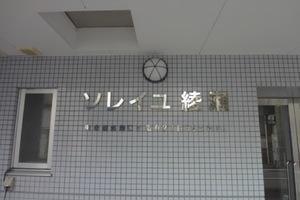 ソレイユ綾瀬の看板