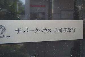 ザパークハウス品川荏原町の看板