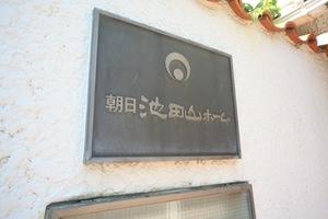 朝日池田山ホームの看板