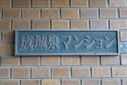 成城泉マンションの看板