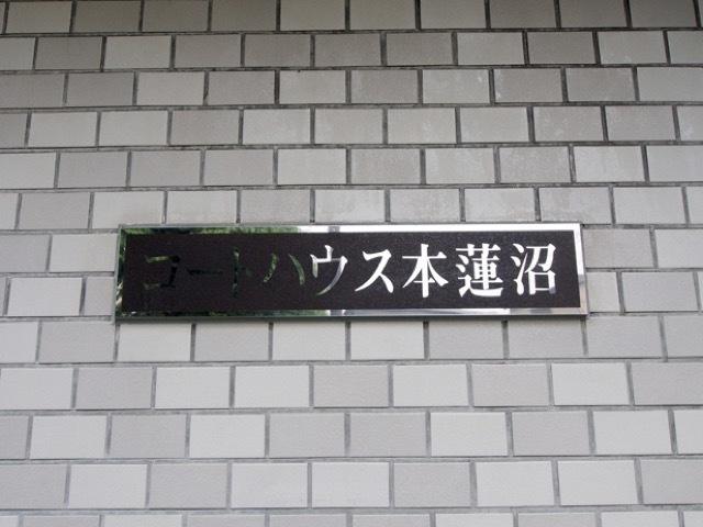 コートハウス本蓮沼の看板