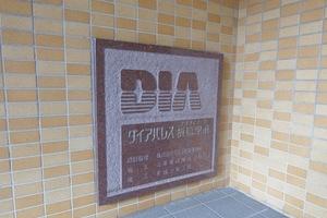 ダイアパレス板橋駅前スタツィオーネの看板