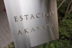 エスタシオン赤坂の看板