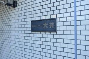 エンゼルハイム大井の看板