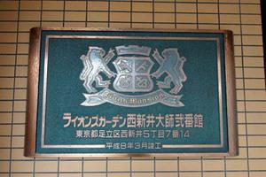 ライオンズガーデン西新井大師弐番館の看板