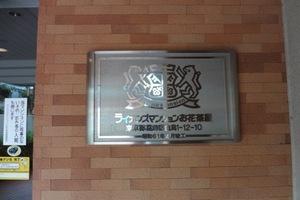 ライオンズマンションお花茶屋の看板