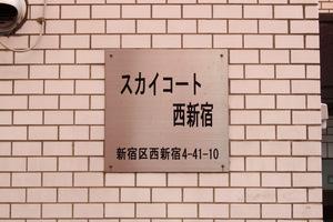 スカイコート西新宿の看板