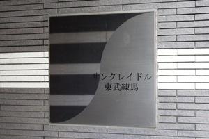 サンクレイドル東武練馬の看板