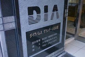 ダイアパレスグランデージ日本橋の看板