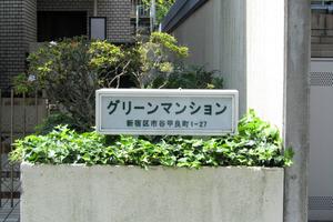 グリーンマンション(新宿区)の看板