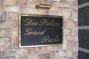 ダイアパレスグランパークスの看板