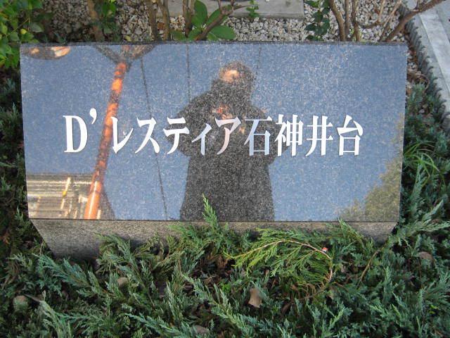 Dレスティア石神井台の看板