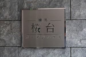 練馬桜台ガーデンハウスの看板