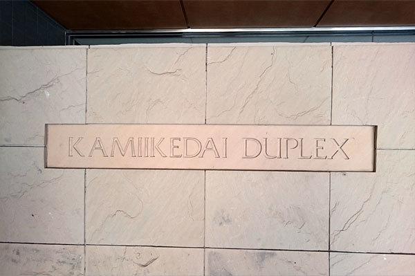 上池台デュープレックスの看板
