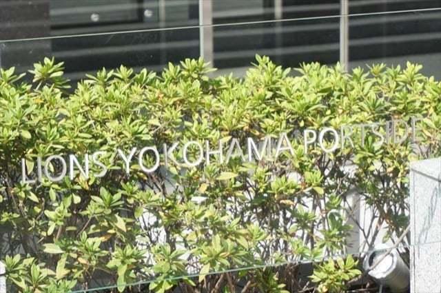 ライオンズ横浜ポートサイドの看板