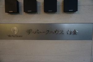 ザパークハウス白金の看板