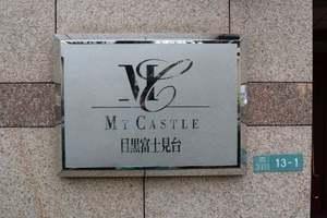 マイキャッスル目黒富士見台の看板
