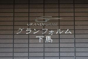 グランフォルム下馬の看板