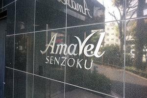 アマヴェル洗足の看板