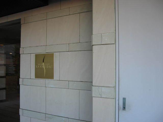 ナイスヒルズコート山王台の看板