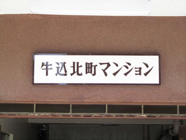 牛込北町マンションの看板