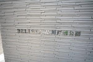 ベリスタ品川戸越公園の看板