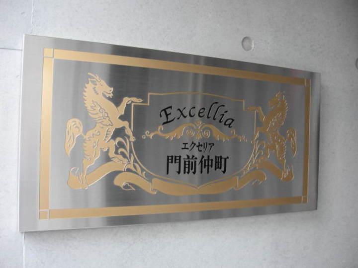 エクセリア門前仲町の看板